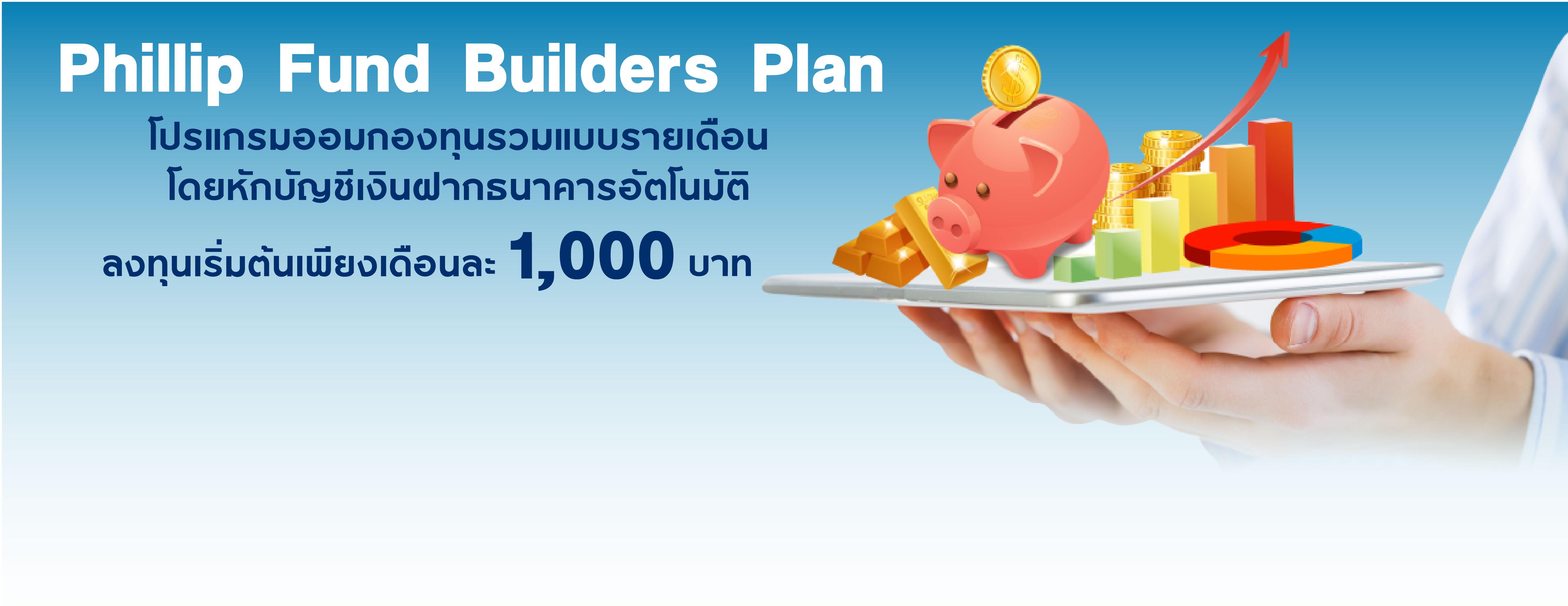 Fund Builders Plan ประจำไตรมาสที่ 2 ของปี 2563