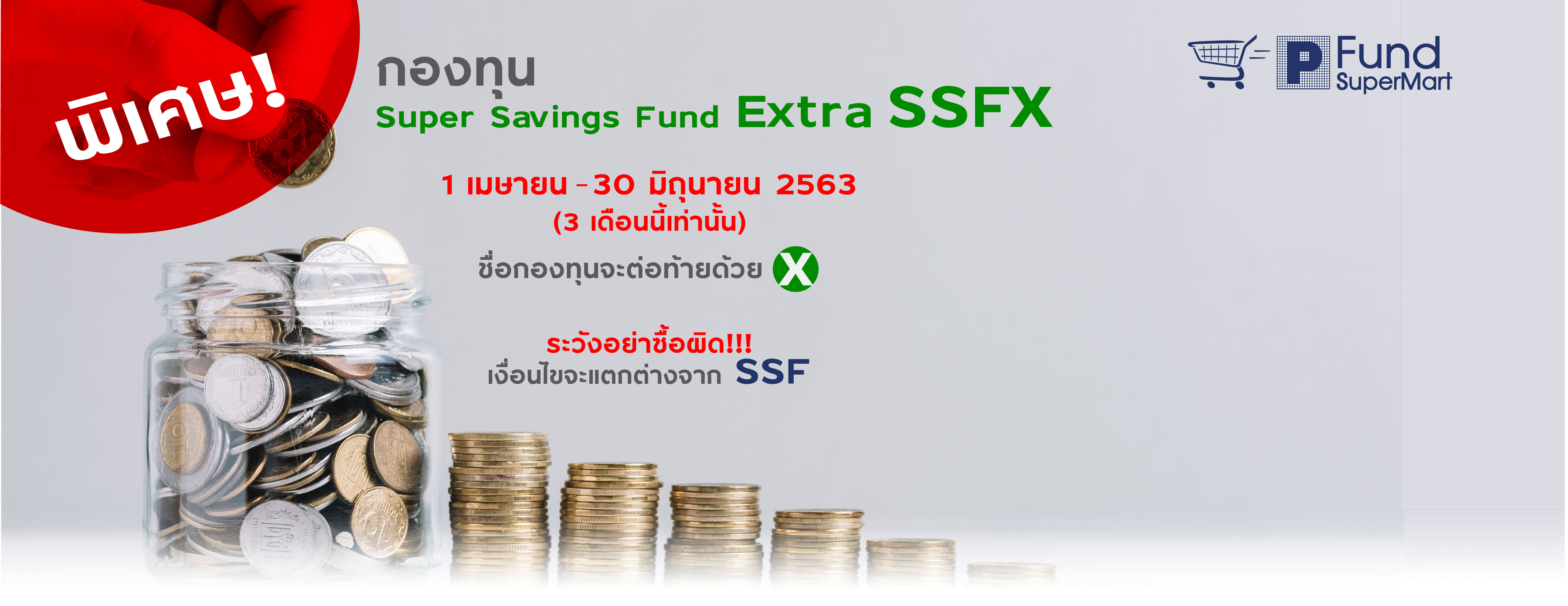 กองทุนรวมเพื่อการออมพิเศษ (SSFX)