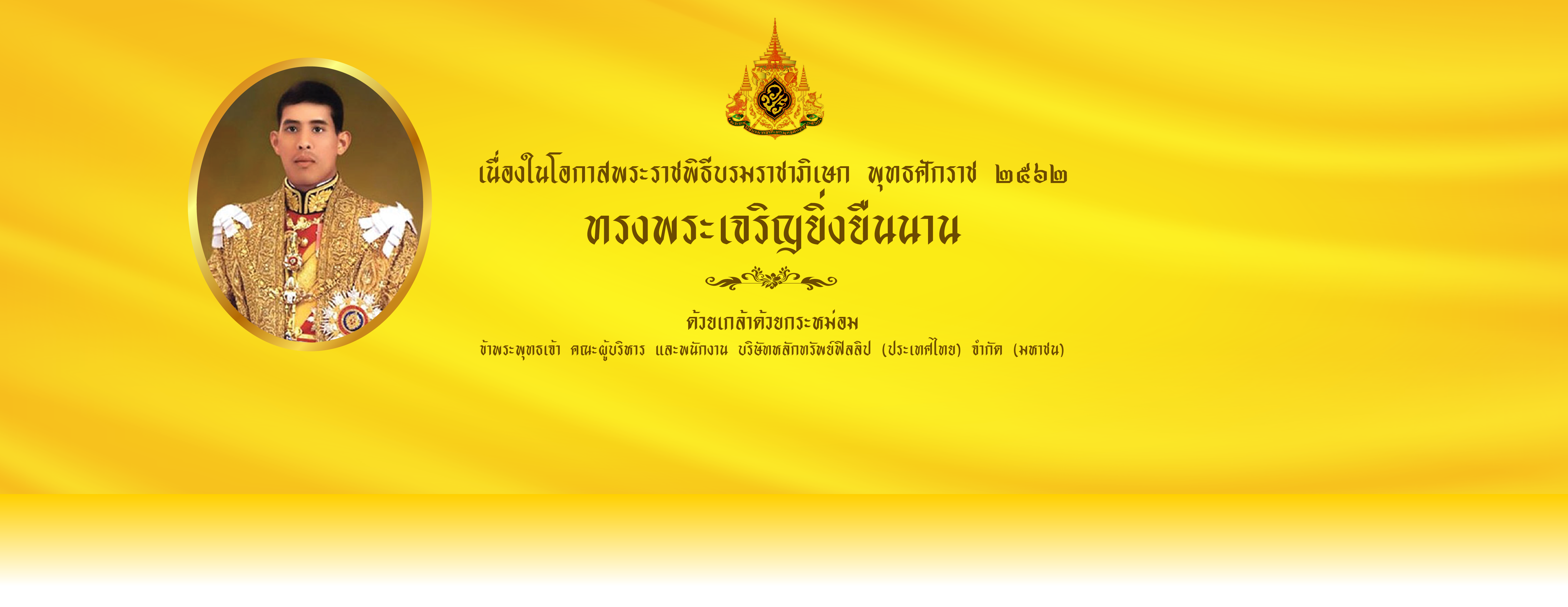 King Rama10 Coronation