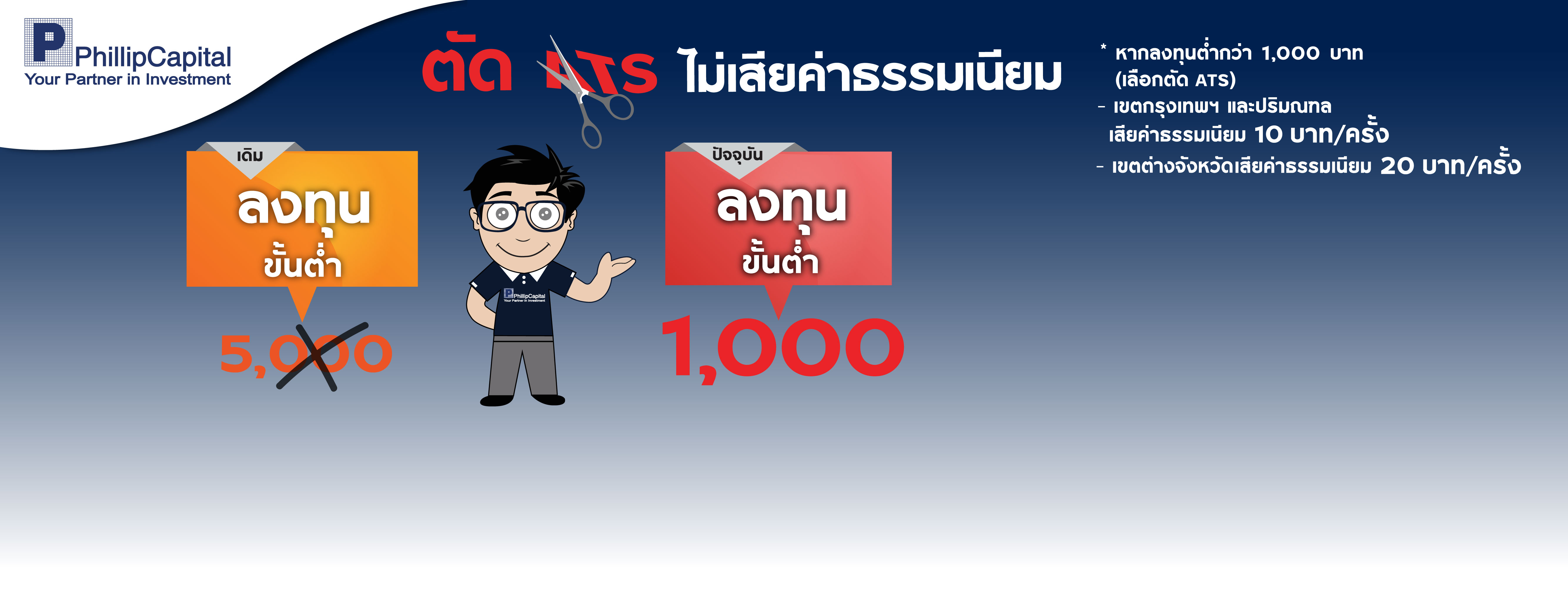 New ATS 1,000THB - Start 2 July 2018