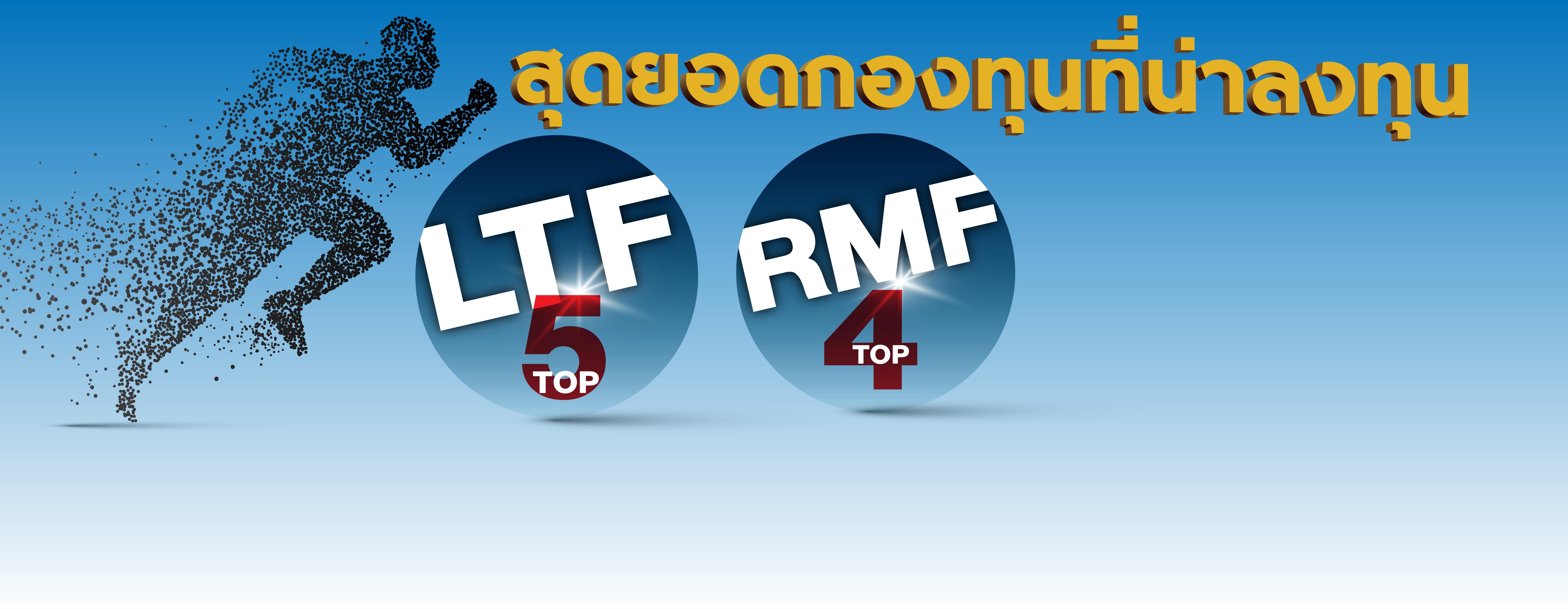 Top5 LTF และหุ้นไทย RMF น่าลงทุนประจำเดือนพฤษภาคม 2562